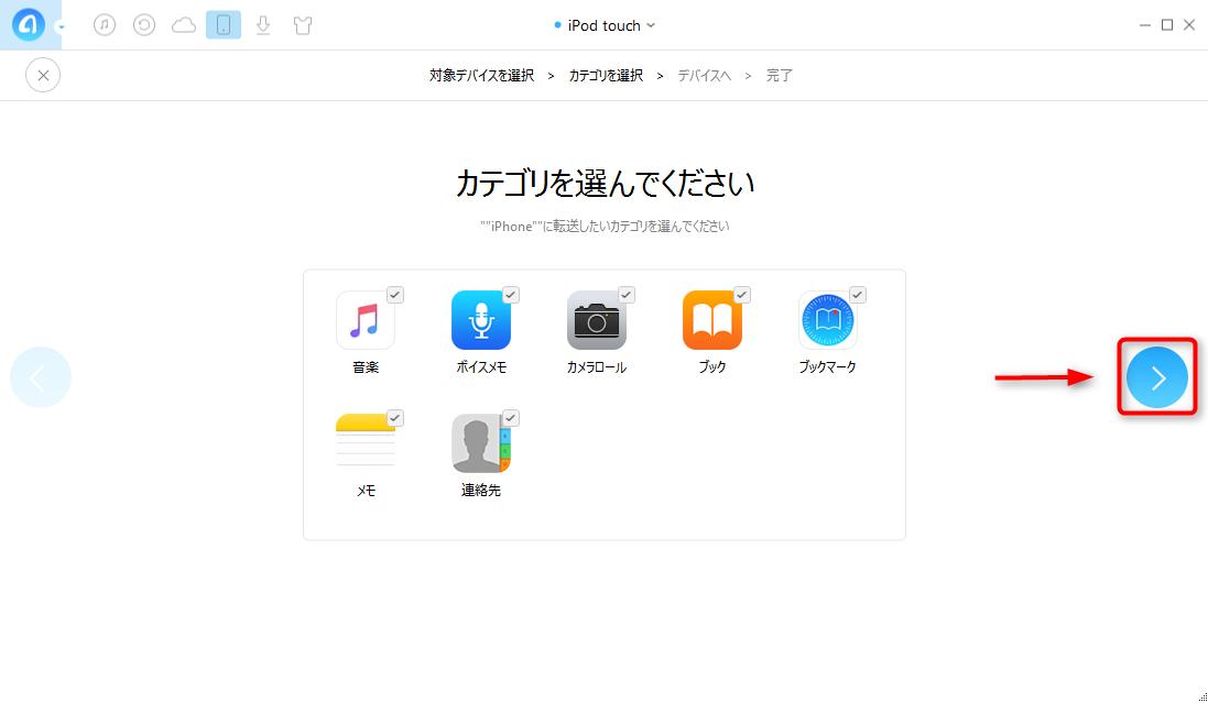 iPod/iPod touchからiPhoneにデータを移す