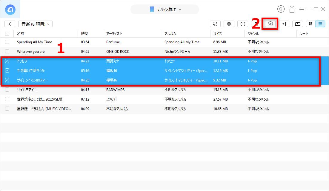 iPodからiTunes曲をコピーする方法 – 曲を選択して移行
