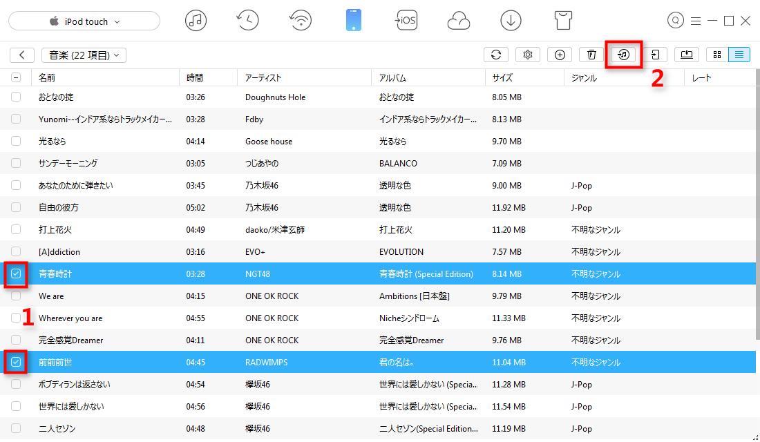 iPodからiTunes曲をコピーする方法 - 曲を選択して移行