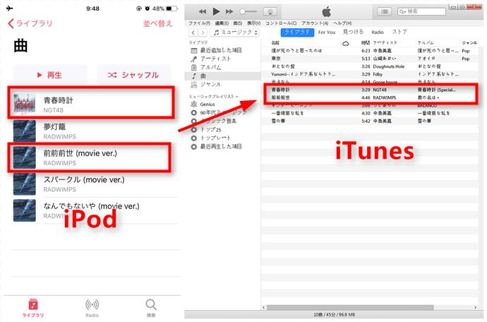 iPodからiTunesに曲を移す方法 - iTunesで確認