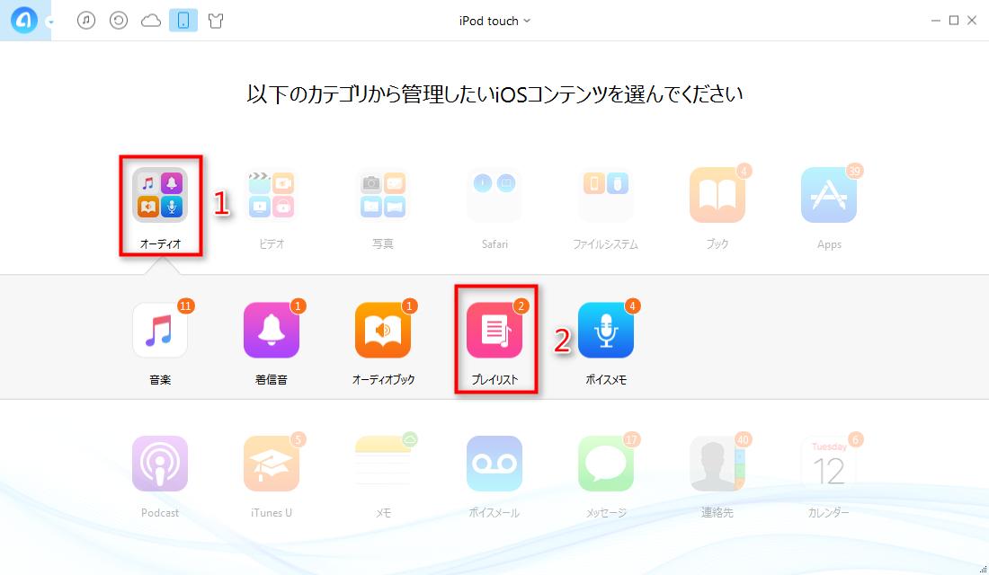 iPodのプレイリストをiTunesに転送する方法 ステップ2