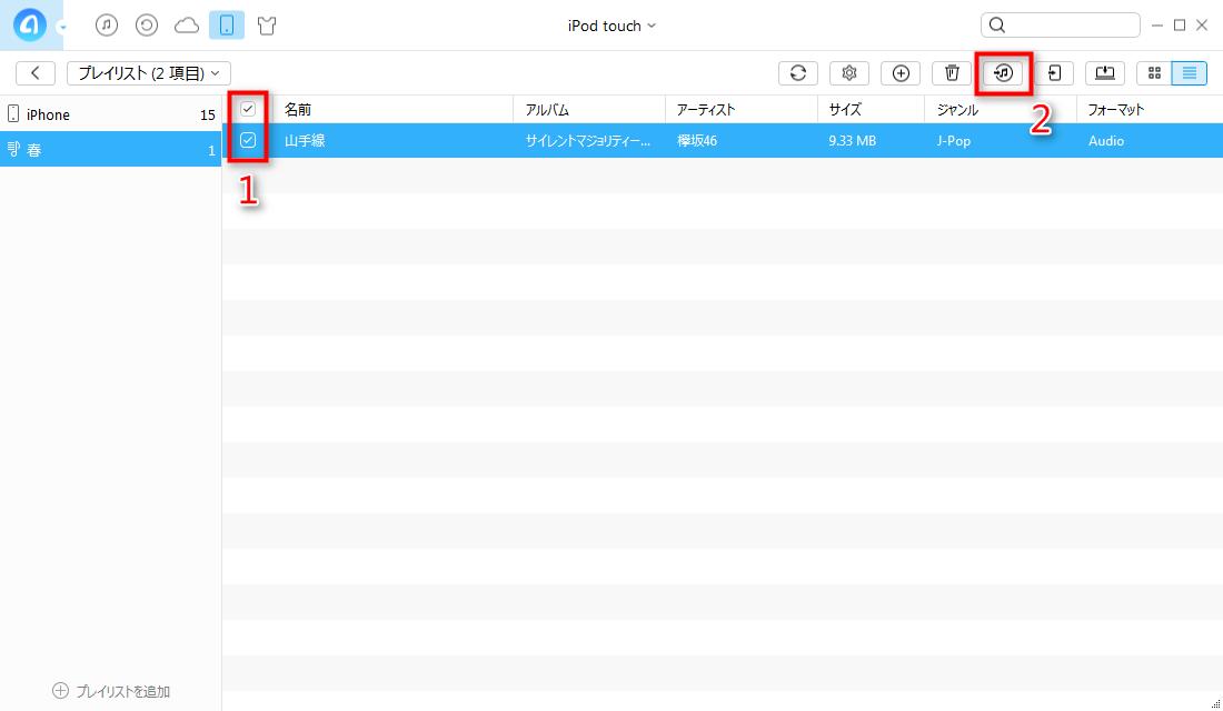 iPodのプレイリストをiTunesに転送する方法 ステップ3