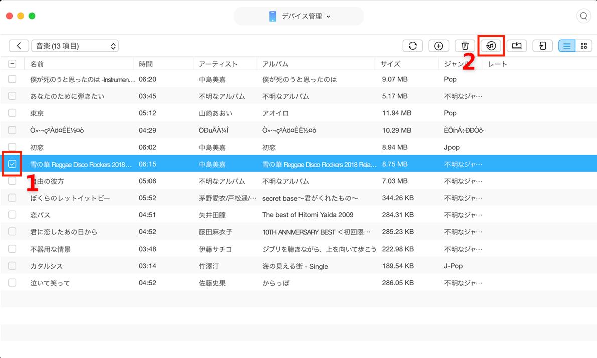 MacでiPodの曲をiTunesに入れる Step 3