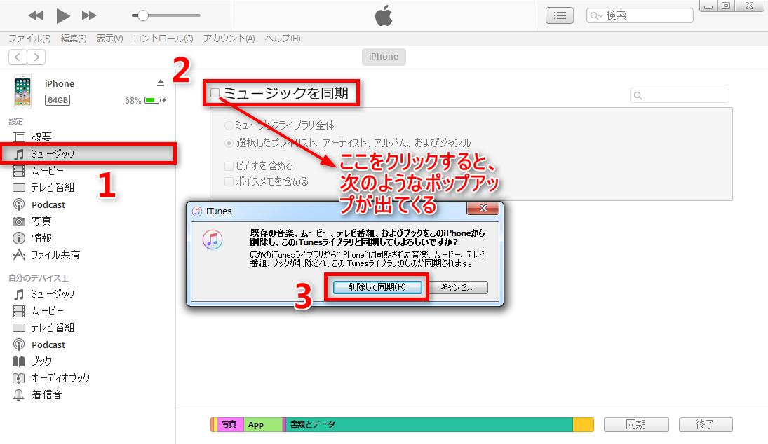 iTunesからiPhone Xに音楽を入れる - 方法2