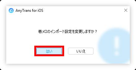 米津玄師のLemonをiPhoneの着信音にする-4