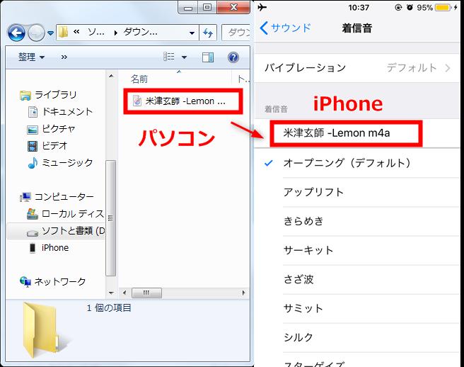 米津玄師のLemonをiPhoneの着信音にする-6