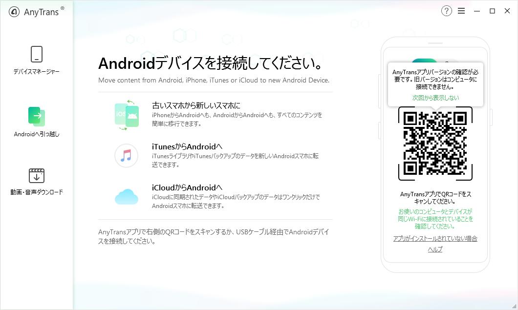 AndroidからiPhone XS/XS Max/XR/X/8/7/6sへデータを簡単に移行できる