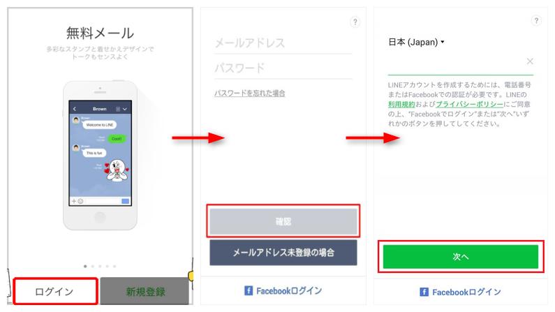 AndroidからiPhoneにLINEを引き継ぎする手順 ステップ2-4