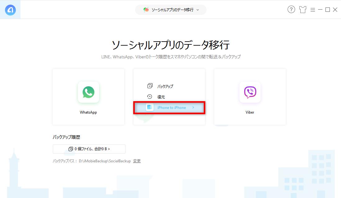 iPhoneからiPhoneにLINEの引き継ぎ方法
