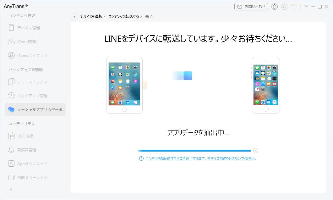 LINEデータの転送