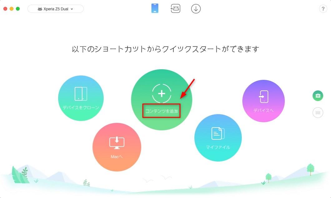 MacからAndroidに音楽を転送する方法