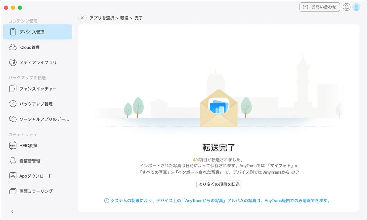AnyTrans for iOSでMacからiPhone X/8/7/SE/6s/6に写真を転送する