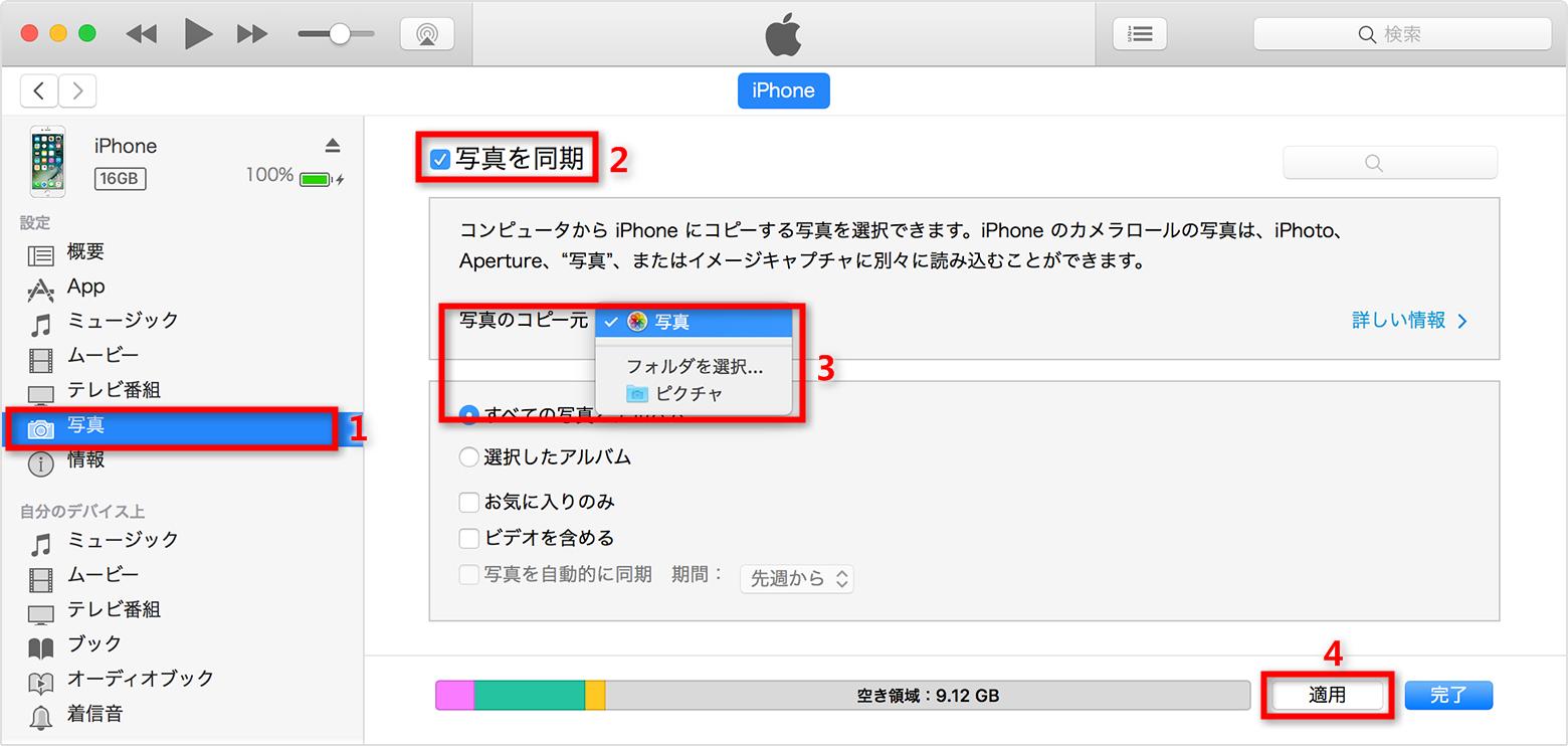 iTunesでMacからiPhone 8/7/SE/6s/6に写真を転送する