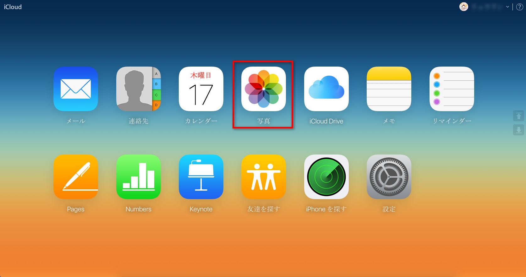 iCloudフォトライブラリでMacからiPhone 8/7/SE/6s/6に写真を転送する