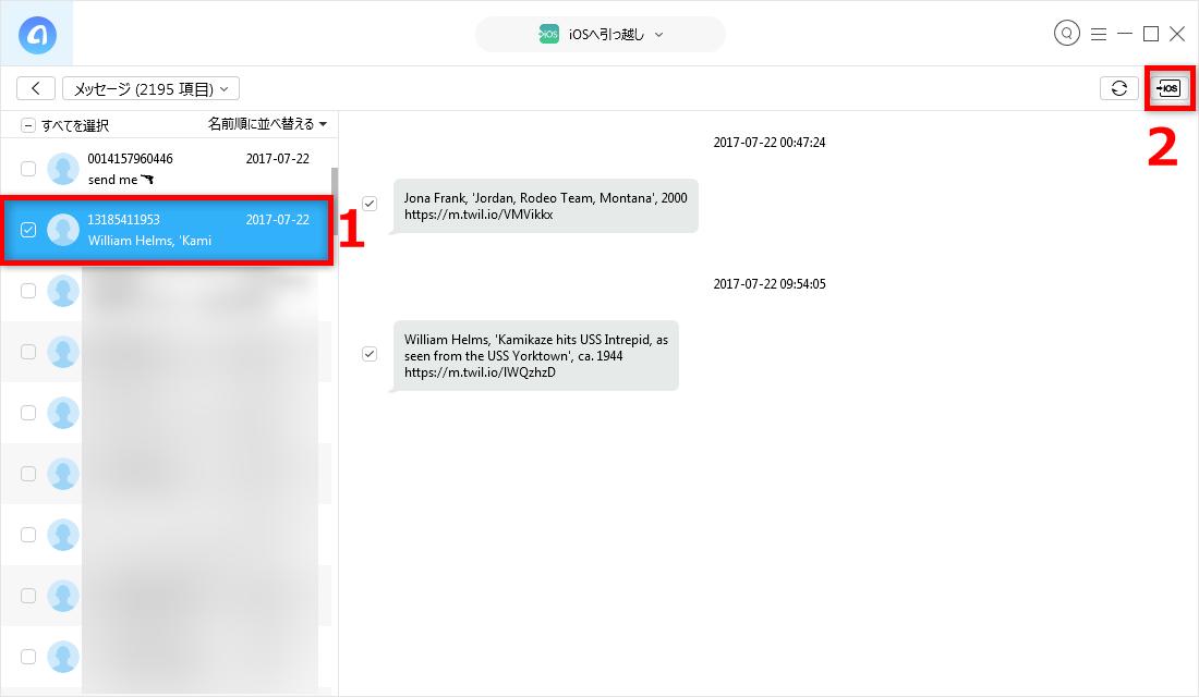 AndroidからメッセージをiPhoneへ移行する - Step 3