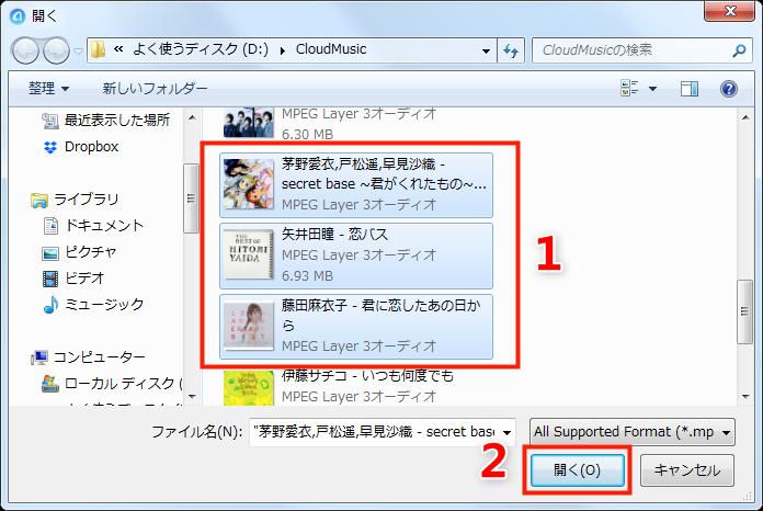 5.MP3ファイルを選択してiPhoneに転送する
