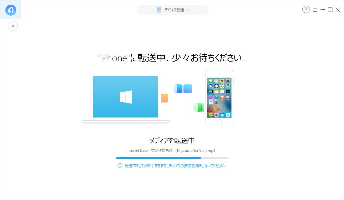 パソコンからiPhoneにMP3ファイルを転送する過程