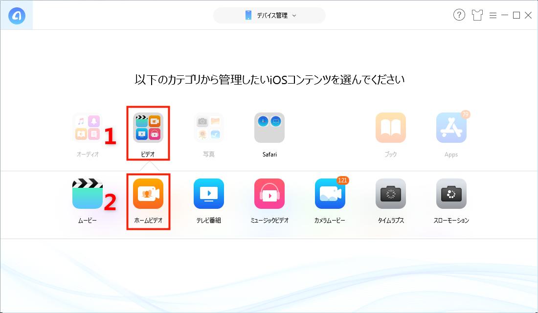 AnyTrans for iOSでiPadにMP4ビデオを転送する方法