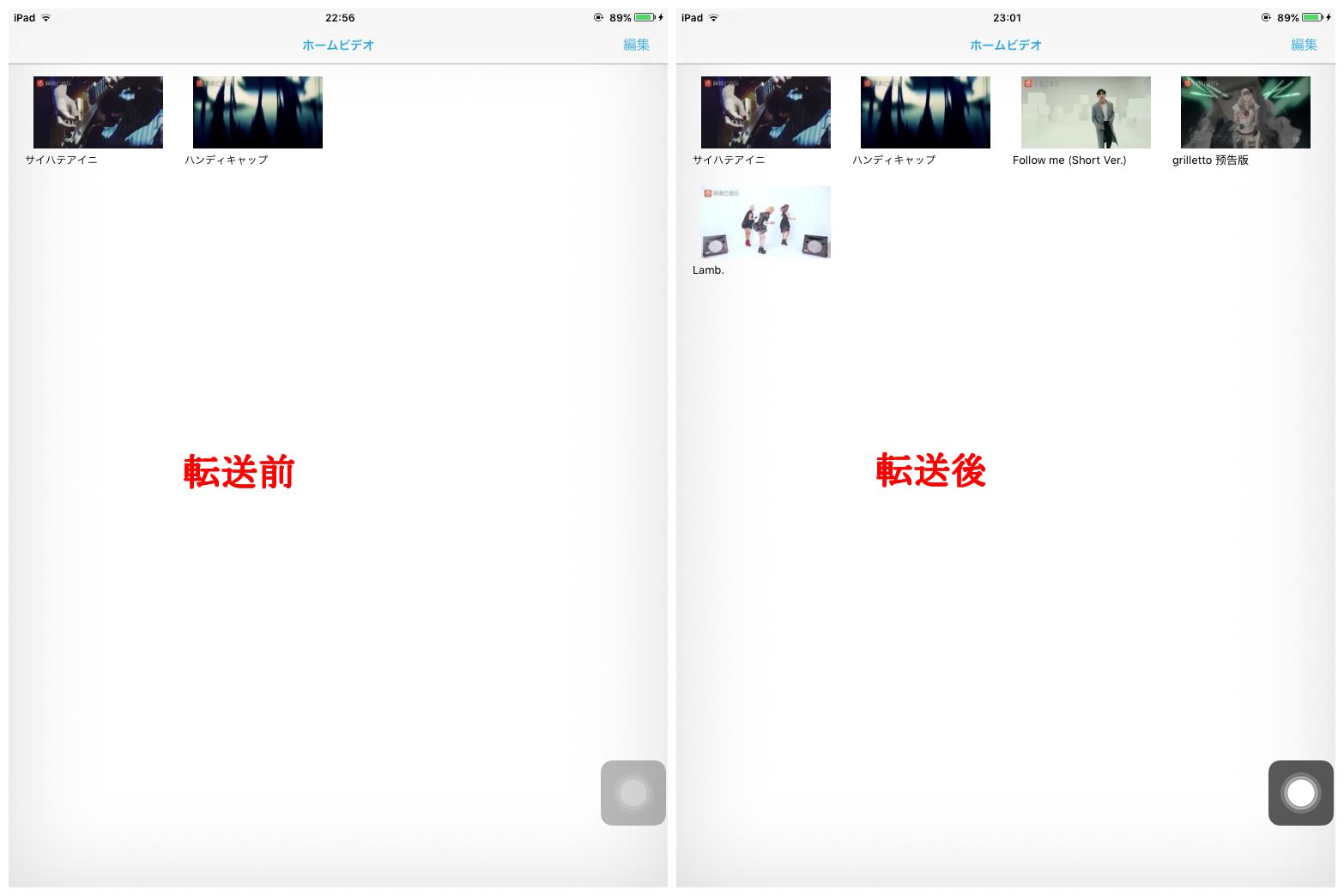 AnyTransでiPadにMP4ビデオを転送する方法