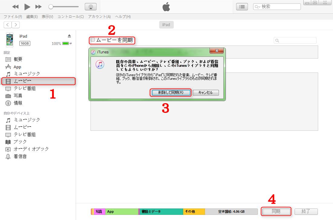 iTunesでiPadにMP4ビデオを同期する方法