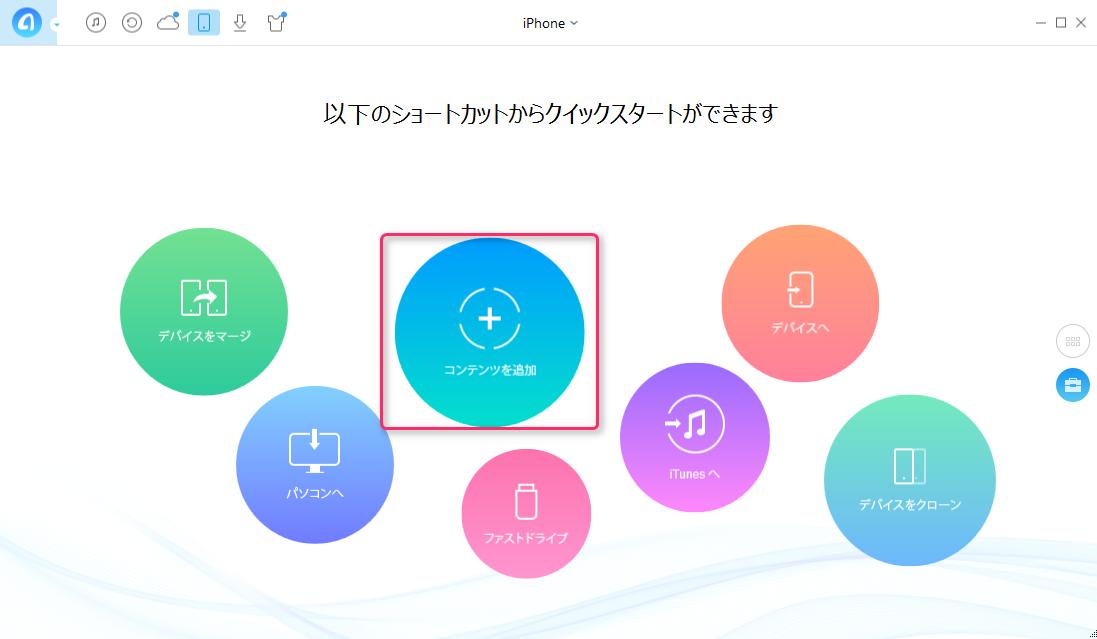 パソコンの音楽をiPhone 5sに転送するには – ステップ2