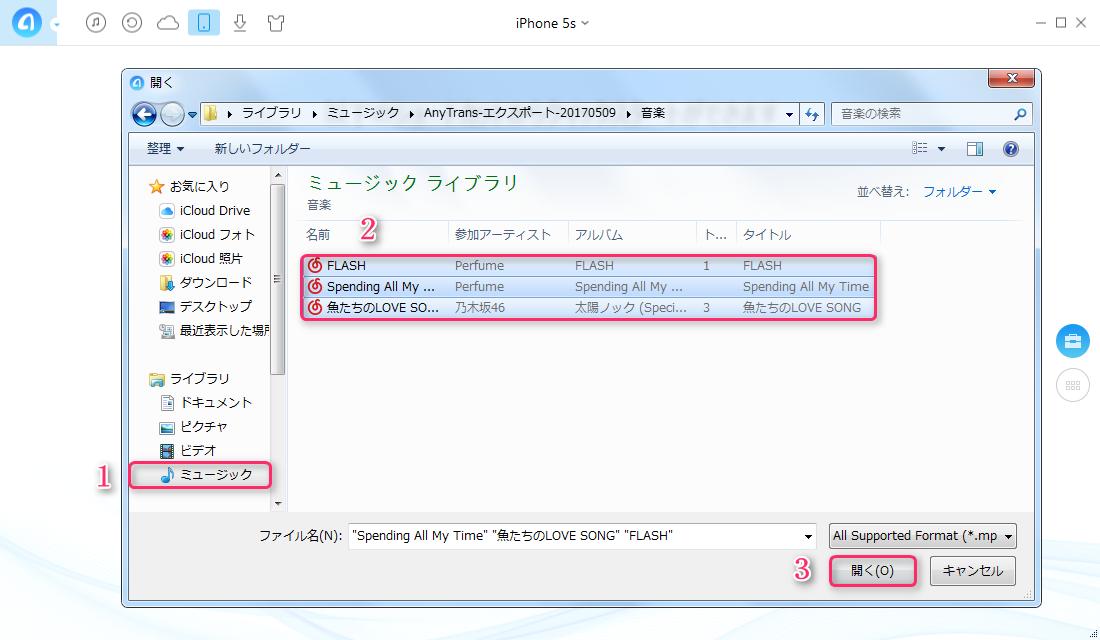 パソコンの音楽をiPhone 5sに転送するには – ステップ3