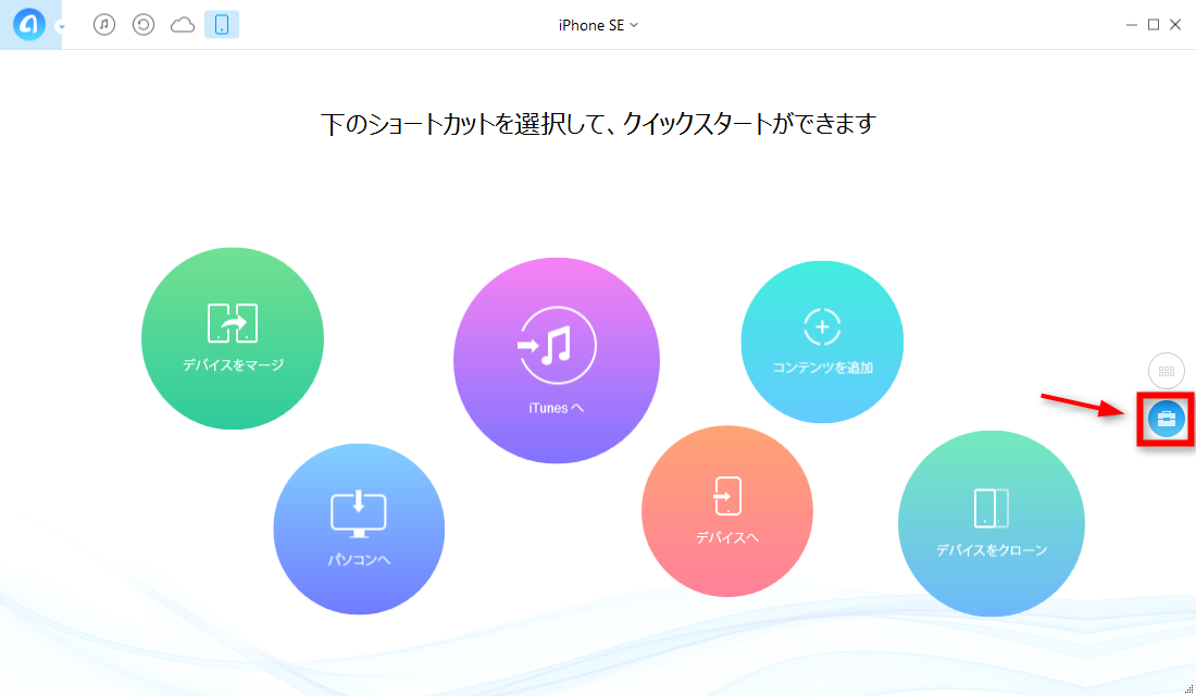 ステップ1:iPhone SEをAnyTransに接続する