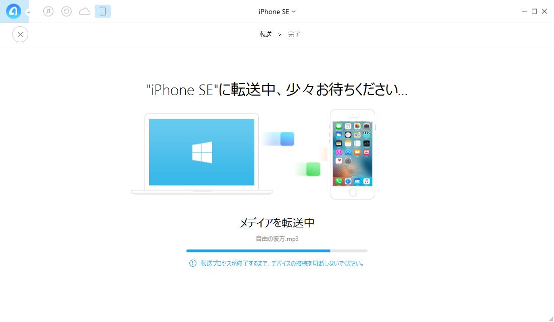iPhone SEに音楽を転送する過程