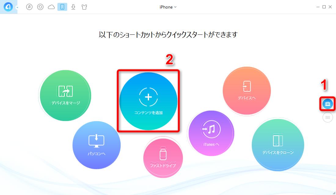iPhoneを接続してAnyTransのホーム画面に入る ステップ1