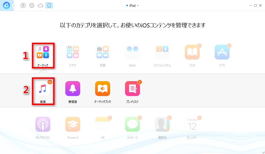 ステップ2:iPadの音楽に入る
