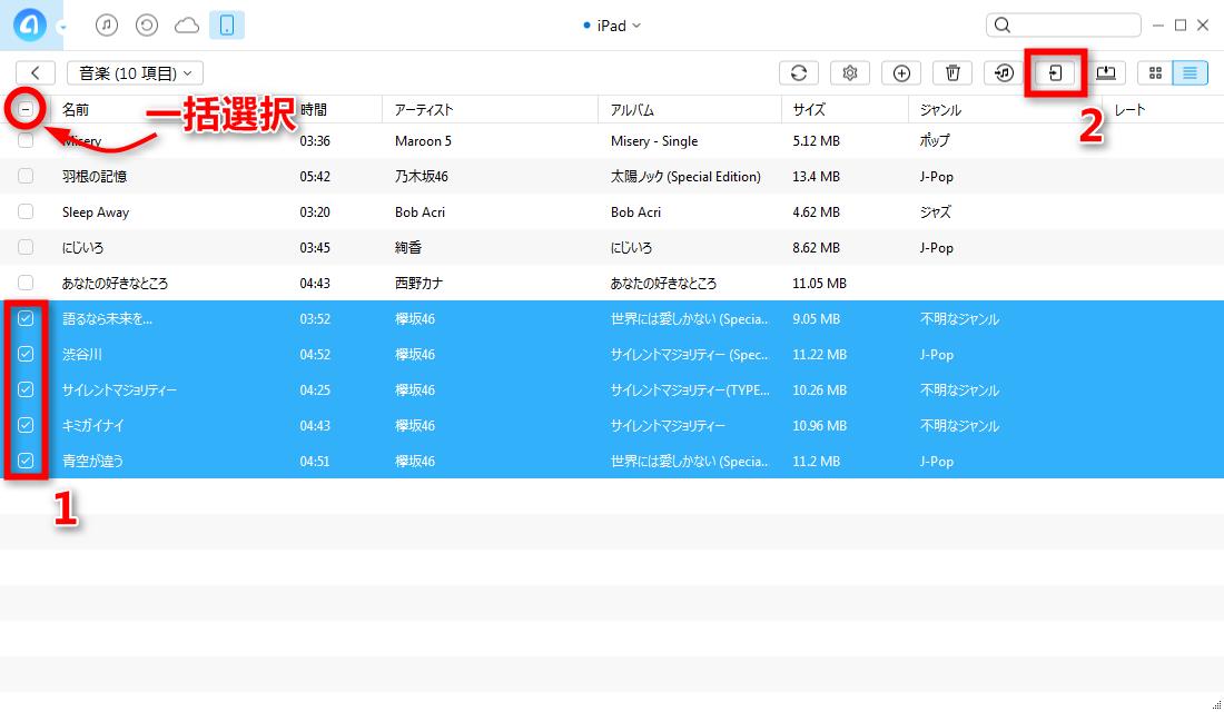 ステップ3:iPadからiPodへ音楽を転送する