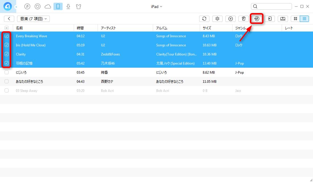 iPadからiTunesに音楽を転送する ステップ2