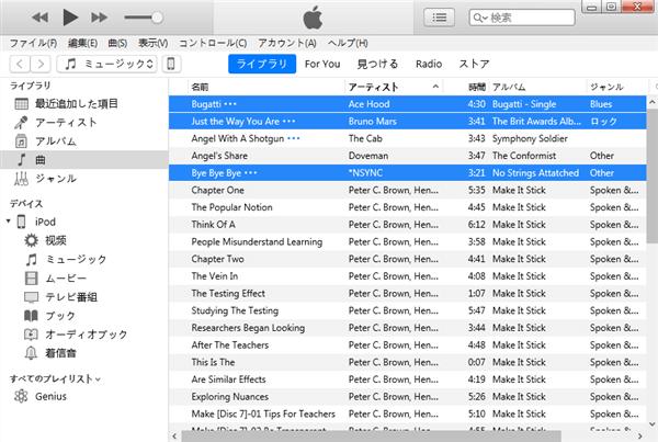 iPhoneの曲をパソコンに移す方法 step 3