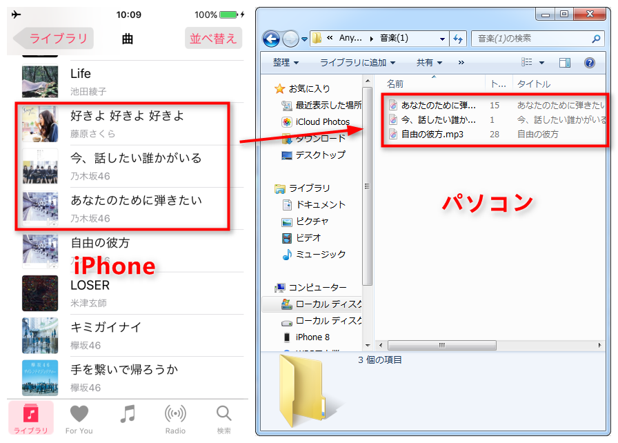 AnyTransでiPhone 8/7/SE/6s/6の曲をパソコンに移す