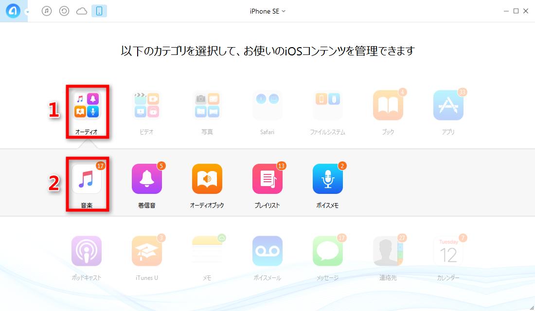 ステップ2:iPhone SEの音楽に入る