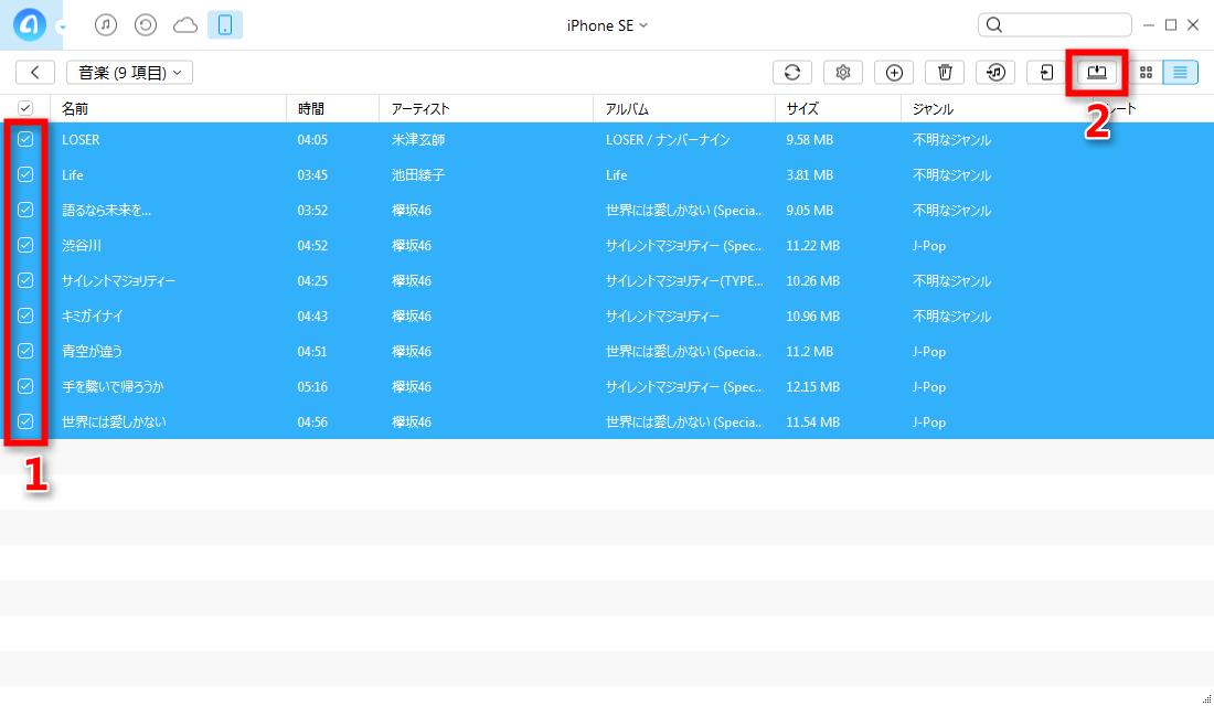 ステップ3:iPhone SEの音楽を選択してPCに入れる