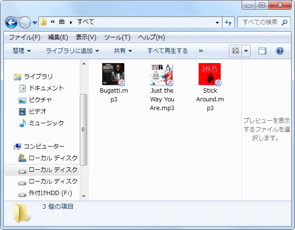 パソコンに音楽を取り込む