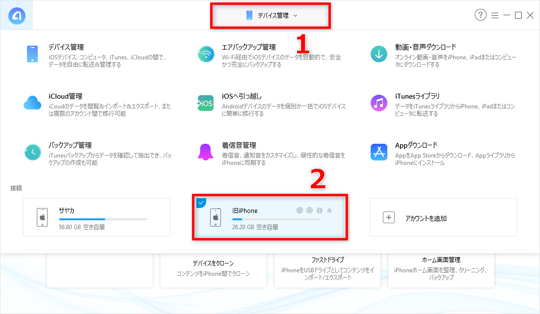 転送したいミュージックデータのあるiPhoneの管理画面に入る