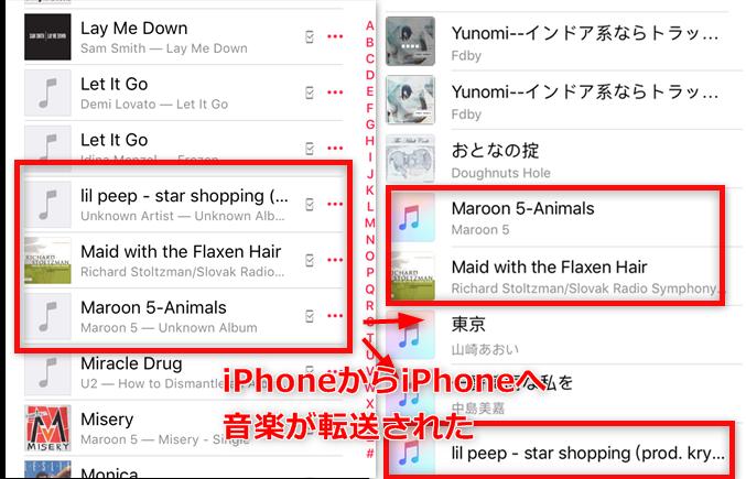 iPhoneからiPhone X/8/7へ音楽が転送された