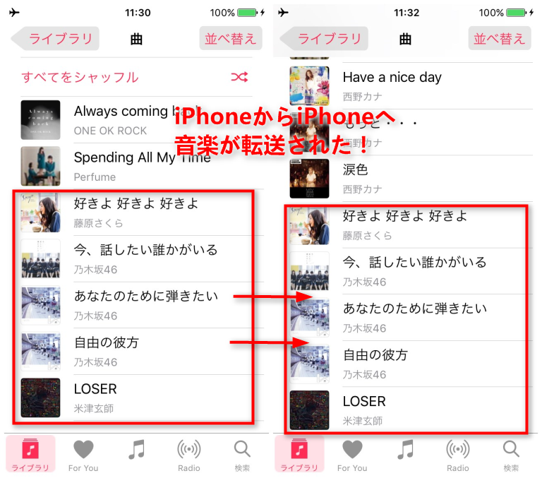 iPhoneからiPhone 8/7へ音楽が転送された