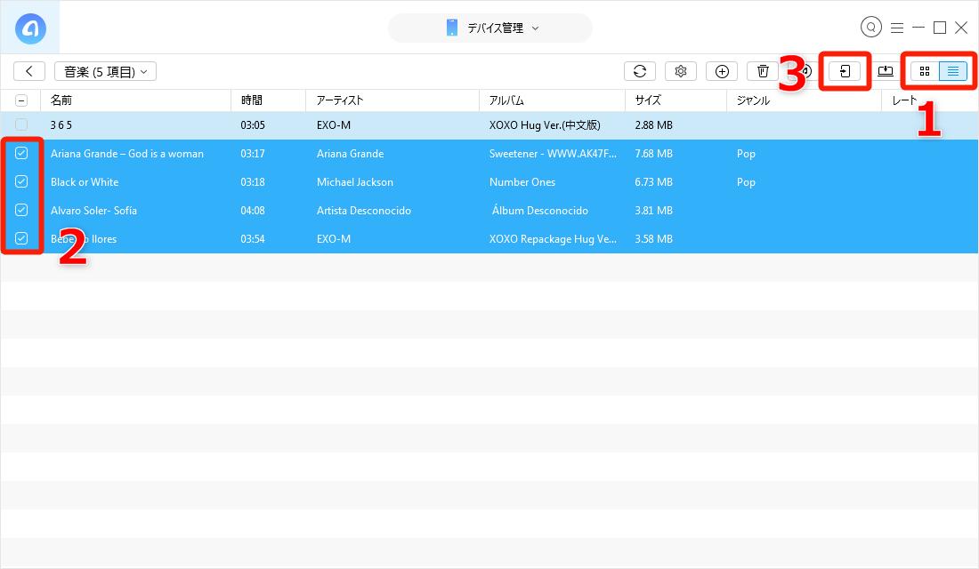iPhoneからiPodに音楽を移行する方法