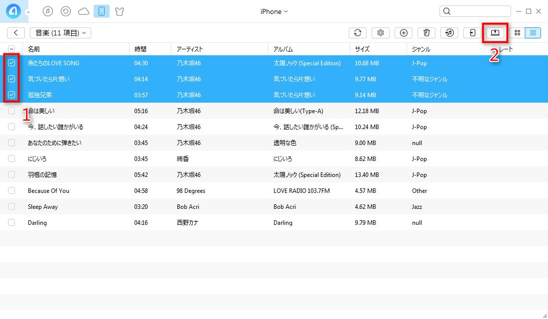 iPhoneからPCに音楽をバックアップする ステップ2