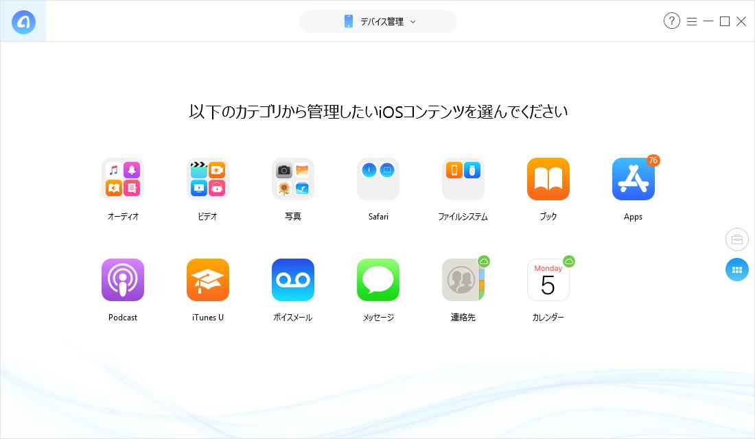 iPhone XS/XS Max/XR/XからiTunesに音楽を取り込む – Step 2