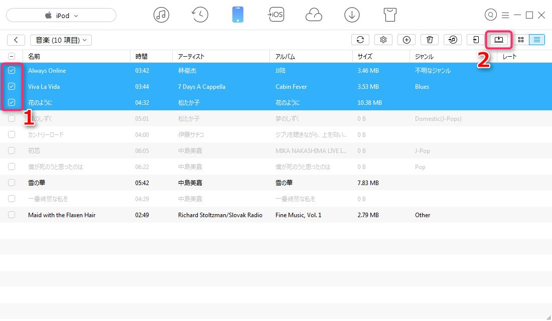 iPodからAndroidに音楽を転送する ステップ4