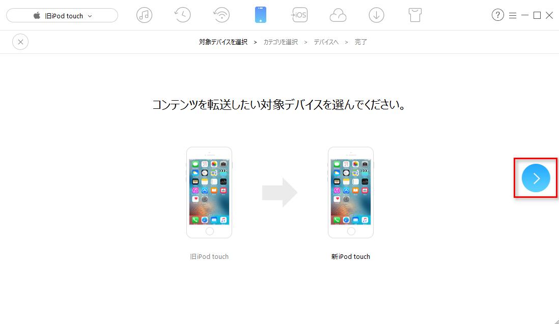 iPodからiPodに曲を移動する方法 Step 2