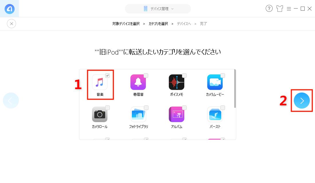 iPodからiPodに曲を移す方法 Step 5
