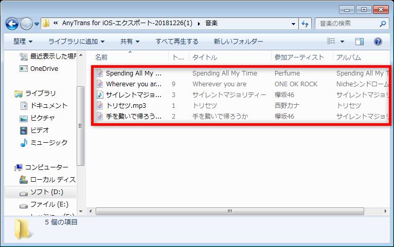 iPodからパソコンに音楽を入れる方法-3