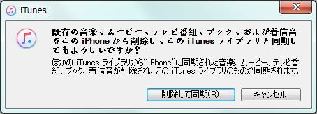iTunesからiPhoneに音楽を入れるには