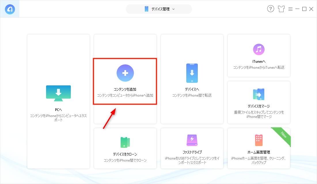 Windows Media PlayerからiPhoneに音楽を入れるツール