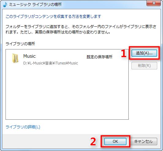 iTunesライブラリをWindows Media Playerに追加する